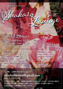 Shakara Lounge Vol.20 -2019 year end of charity show- @ シルクロードカフェ