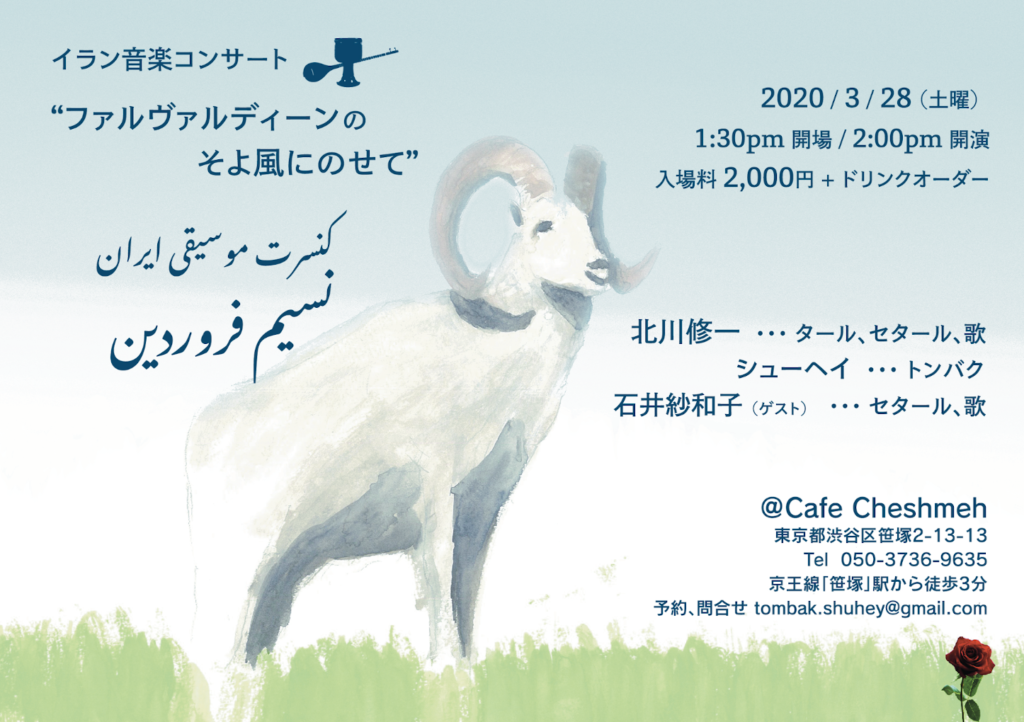 """イラン音楽コンサート """"ファルヴァルディーンのそよ風にのせて"""" @ Cafe Cheshmeh"""